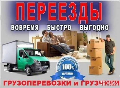 Фото ГРУЗОПЕРЕВОЗКИ ГАЗЕЛЬ ГРУЗЧИКИ Институтская 6к5