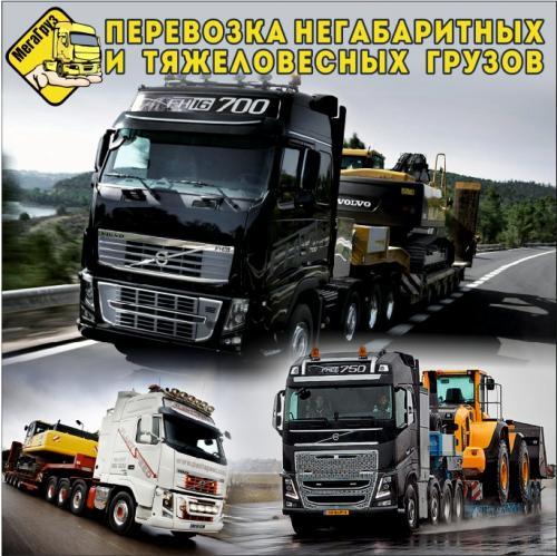 Фото Негабаритные перевозки по России ул. Речная 50