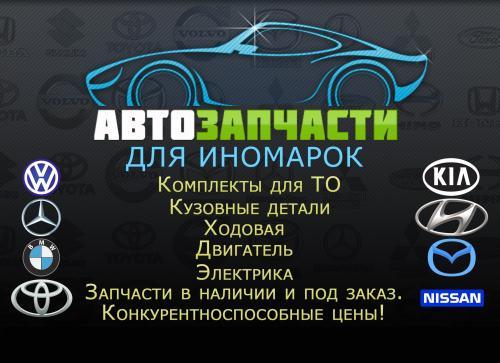 "Фото ""AvtoParts"" АвтоЗапчасти ул. Советская, 33"