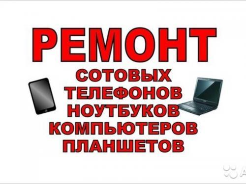 Фото Ремонт компьютеров, телефонов, ноутбуков, планшетов. Индустриальная д.16